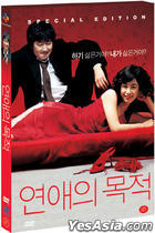 Rules of Dating (DVD) (2-Disc) (Korea Version)