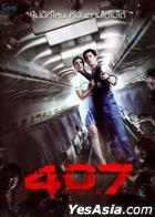 陰魂嚇機 (DVD) (泰國版)