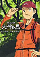 toratsuka  oogami touma 1 TRACKER yangu jiyampu komitsukusu 44259 72