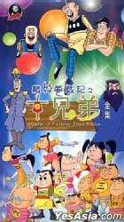 Master Q Fantasy Zone Battle - Ten Brothers (All) (Hong Kong Version)