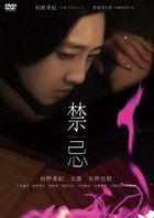 Kinki/Sala (DVD) (Special Priced Edition)  (Japan Version)