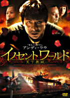 A World Without Thieves (DVD) (Japan Version)