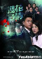 Witness Insecurity (DVD) (End) (English Subtitled) (TVB Drama) (US Version)