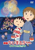 Chibi Maruko-chan - A Boy from Italy (DVD) (Japan Version)