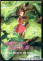 借東西的小矮人-亞莉亞蒂 (2010) (DVD) (中英文字幕) (單碟版) (香港版)