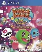 Bubble Bobble 4 Friends: The Baron is Back! (Japan Version)