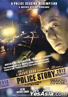警察故事 2013 (DVD) (马来西亚版)