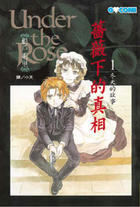 Under The Rose (Vol.1)