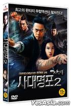 The Four 2 (DVD) (Korea Version)