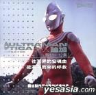 Ultraman Tiga Vol.11-12 (Commemorative Edition)