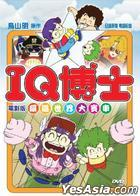 Dr. Slump – Arale Chan - The Great Race Around The World (DVD) (Movie Version) (Hong Kong Version)