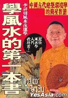 Introduction To Feng Shui -- LI JU MING FENG SHUI GAI YUN XUE
