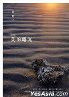 Xin Bian Mei De Shu Guang