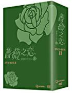 蔷薇之恋 (DVD) (Boxset 2) (日本版)