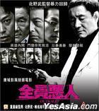 全员恶人 (VCD) (香港版)