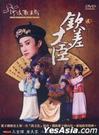 Holo Taiwanese Opera: Imperial Envoy (DVD) (Taiwan Version)