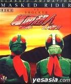 Masked Rider VS Shocker (Hong Kong Version)