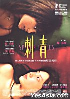 Spider Lilies (DVD) (English Subtitled) (2-Discs)  (Taiwan Version)
