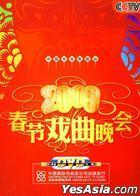 2009  Chun Jie Xi Qu Wan Hui (DVD) (China Version)