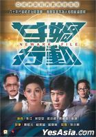 Newark File (1981) (DVD) (Ep. 1-10) (End) (Digitally Remastered) (ATV Drama) (Hong Kong Version)