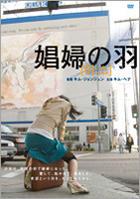 HERS (Japan Version)