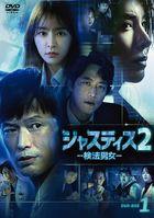 检法男女2 (DVD) (BOX1) (日本版)