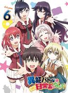 When Supernatural Battles Became Commonplace Vol.6 (Blu-ray+CD) (Japan Version)