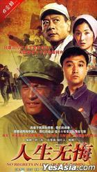 No Regrets In Life (H-DVD) (End) (China Version)