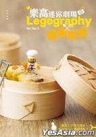 Le Gao Mi Ni Ju Chang——Legography x  Xiang Gang Mei Shi