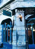 The Hotel Venus (Japan Version - English Subtitles)