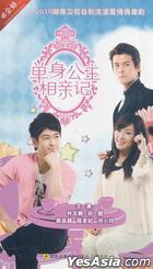 單身公主相親記 (DVD) (完) (中國版)