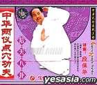 Zhong Hua Liang Yi Dian Xue Gong Fu  Hou  Tian Ba Gua (VCD) (China Version)