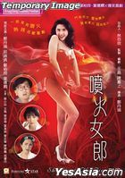 She Starts The Fire (1992) (Blu-ray) (Hong Kong Version)