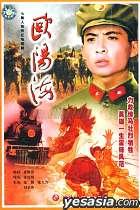 Ou Yang Hai (Vol.1-7) (End) (China Version)