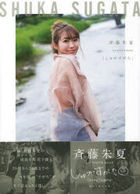 Saito Shuka 1st Photo Book 'Shuka Sugata'