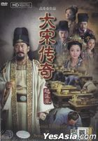 The Great Emperor  In Song Dynasty (2012) (DVD) (Ep. 1-48) (End) (Malaysia Version)