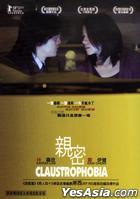 Claustrophobia (DVD) (Hong Kong Version)
