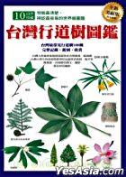 Tai Wan Xing Dao Shu Tu鑑( Quan Xin Mei Nai Ban)