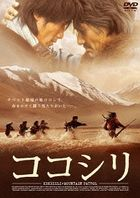 Kekexili: Mountain Patrol (DVD) (Japan Version)