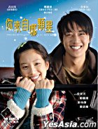 Which Star Are You From (VCD) (End) (Multia-audio) (MBC TV Drama) (Hong Kong Version)