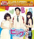 Big (DVD) (Box 2) (Japan Version)