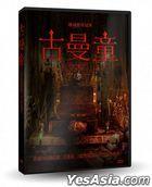 Kumanthong (2019) (DVD) (Taiwan Version)