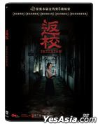 Detention (2019) (DVD) (Hong Kong Version)