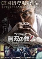 Unstoppable (DVD) (Japan Version)