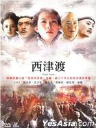 Xijin Ferry (DVD) (End) (Taiwan Version)