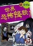 Shi Jie Kong Bu Guai Tan1 : Quan Qiu Pian