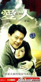 爱人 (又名: 谁是你最爱的人) (H-DVD) (经济版) (完) (中国版)