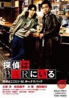 Phone Call to the Bar (Bonus Pack) (DVD) (日本版)