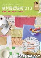紙材質感紋樣1013(附DVD)