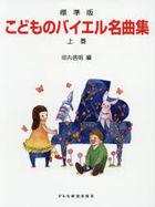 gakufu hiyoujiyumban kodomo no baieru meikiyokushiyuu